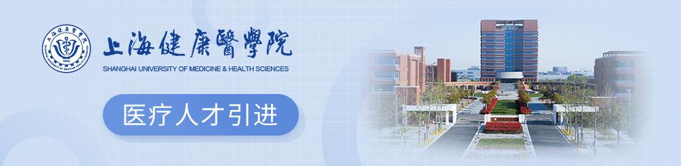 上海健康医学院招聘专题
