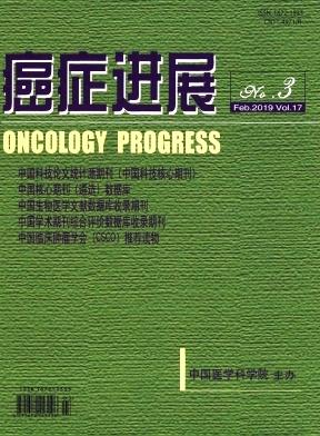 《癌症进展》绿色通道快速发表
