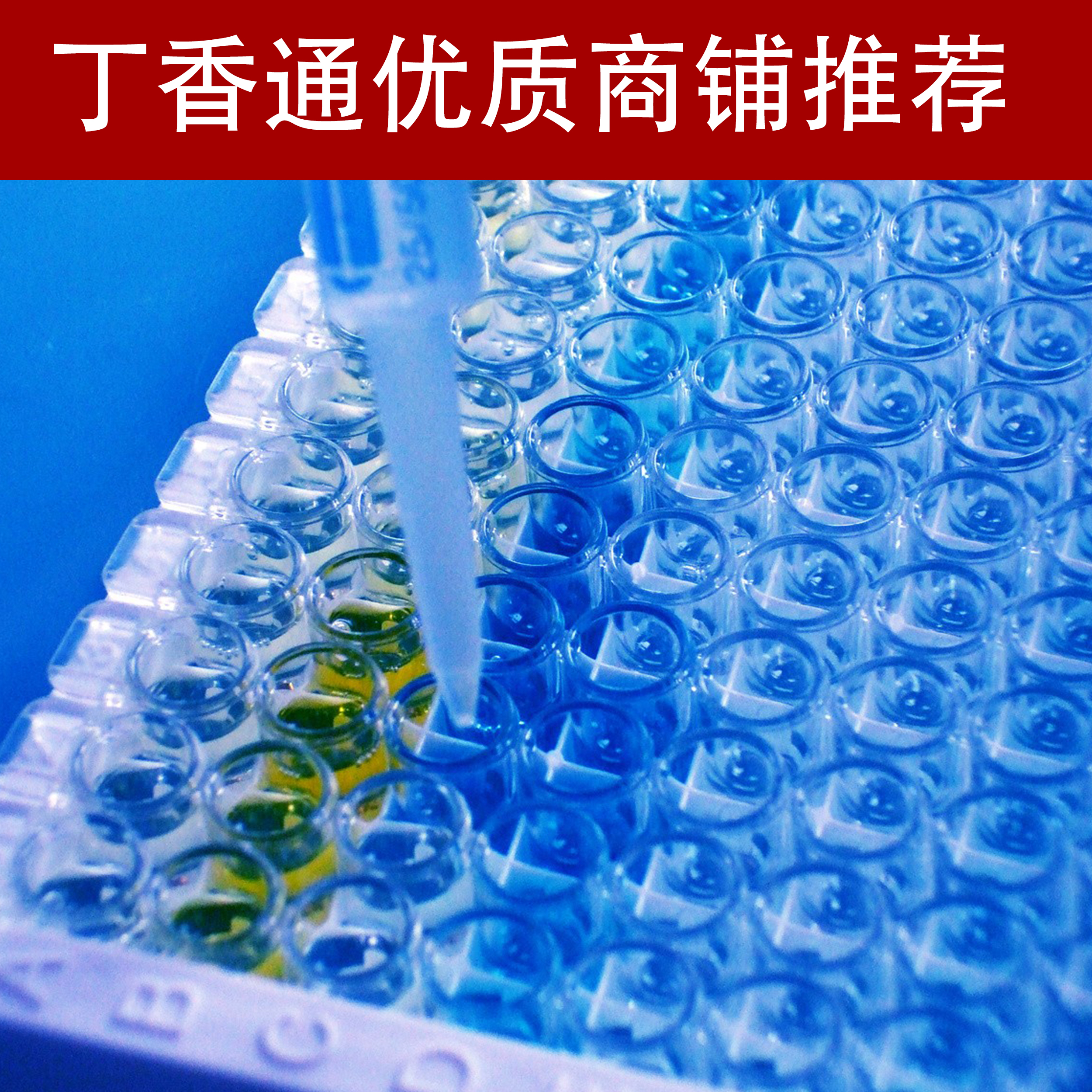 ELISA试验(试剂盒免费)(全国十佳技术服务企业)