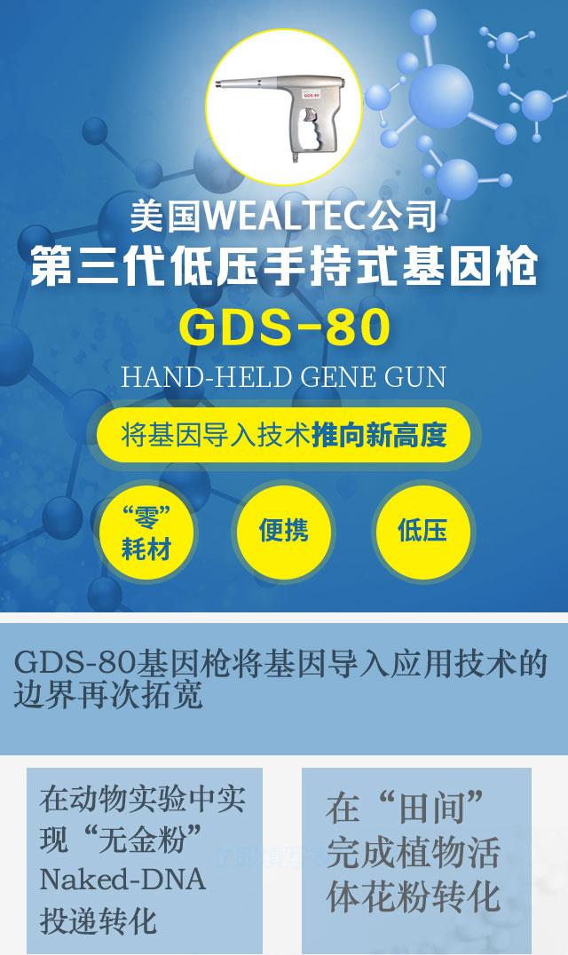美国WEALTEC第三代低压手持式基因枪