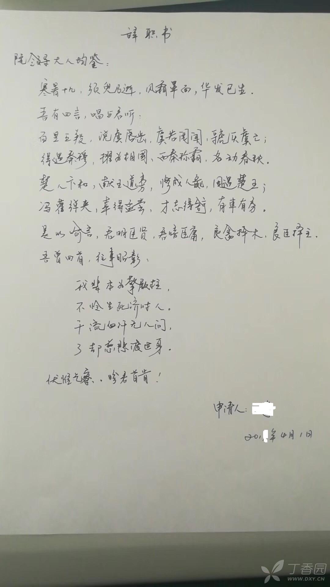 医院辞职信(15篇) 医院辞职申请书