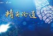 拜水太湖,问「道」无锡——记2019「精」英论道研讨会无锡站