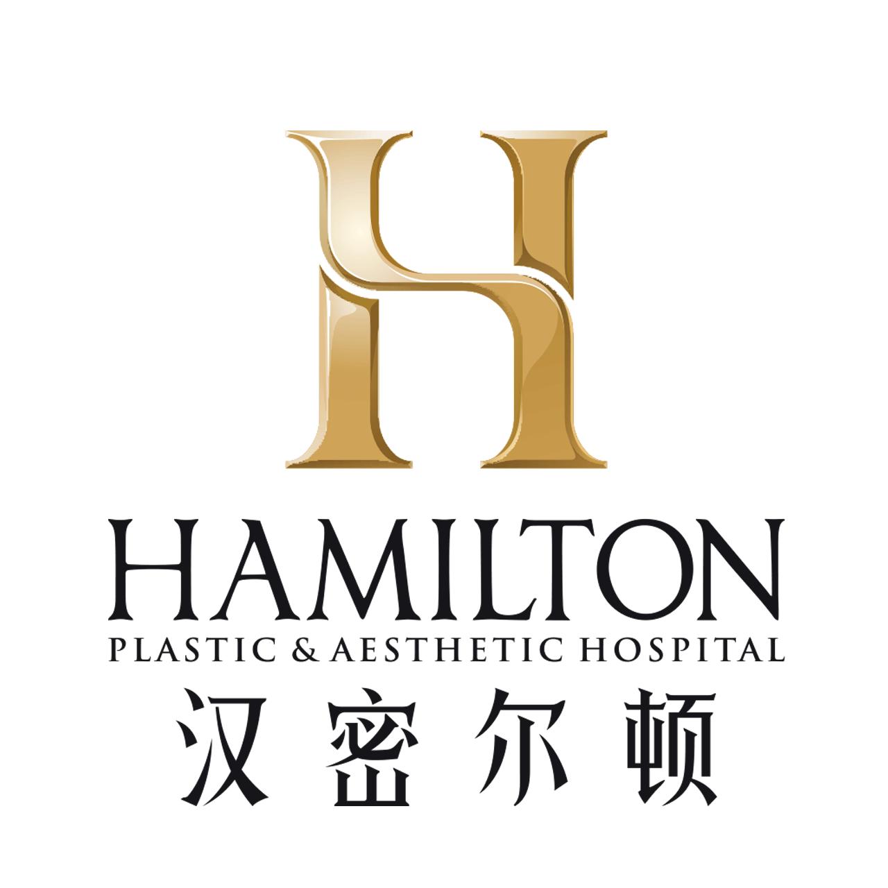 四川汉密尔顿美容医院有限公司