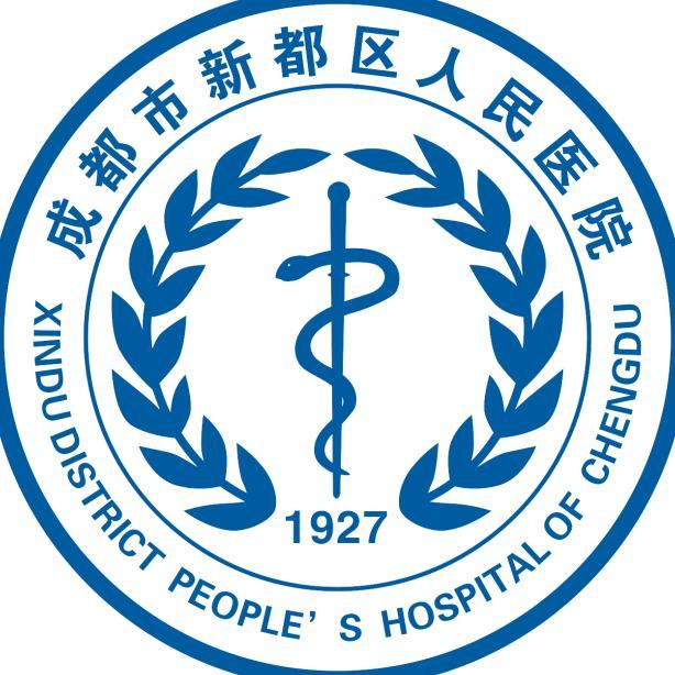 成都市新都区人民医院