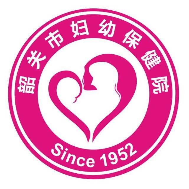 广东省韶关市妇幼保健院