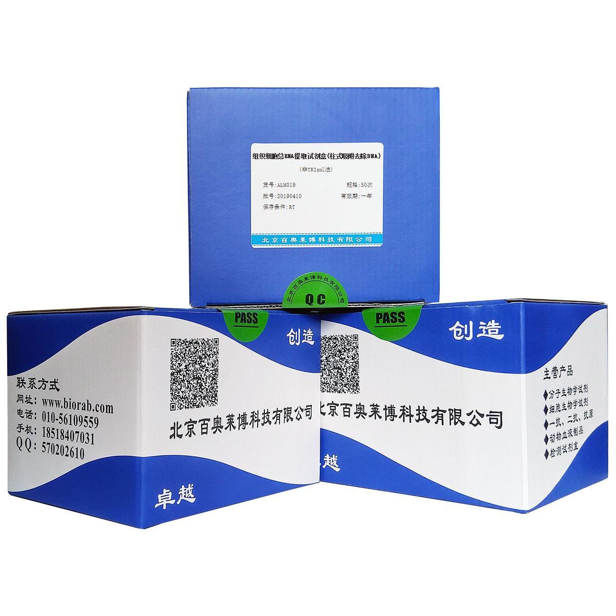 组织细胞总RNA提取试剂盒(柱式吸附去除DNA)(非TRIzol法)