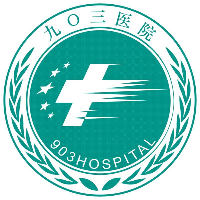 江油市九〇三医院