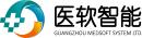 广州医软智能科技有限公司