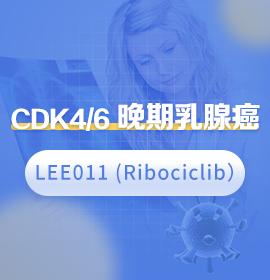CDK4/6 晚期乳腺癌