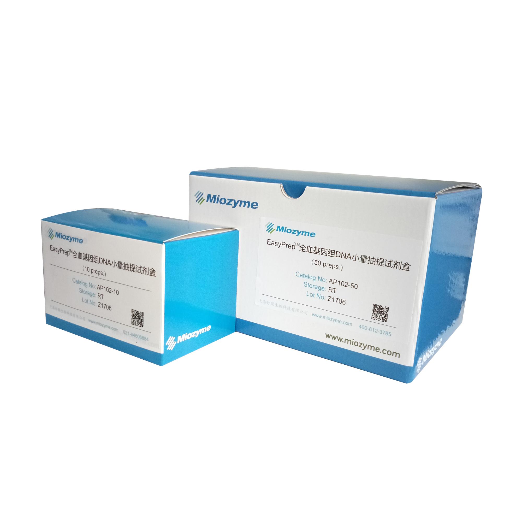 妙聚 EasyPrep 全血基因组DNA小量抽提试剂盒