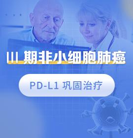 III 期非小细胞肺癌