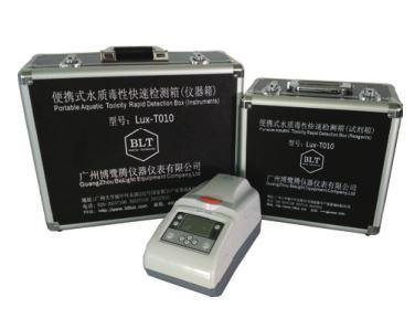 Lux-T010 便携式水质毒性快速检测仪