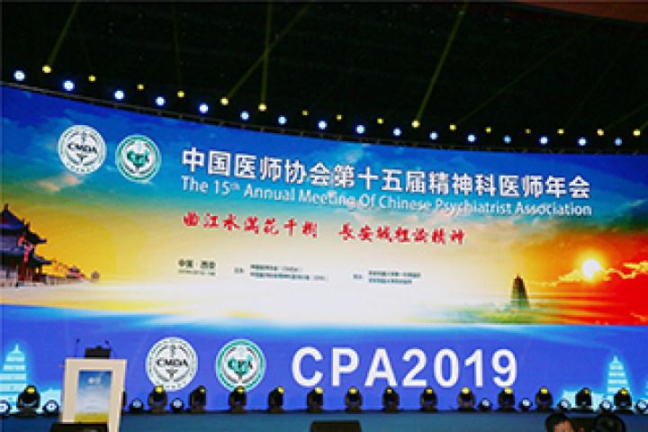 中国医师协会第十五届精神科医师年会盛大开幕