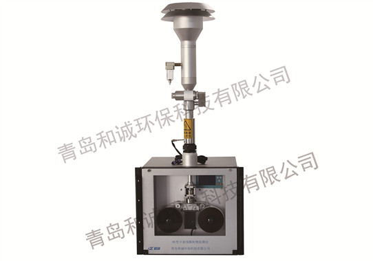 青岛和诚H6型 β射线颗粒物监测仪(机柜型)