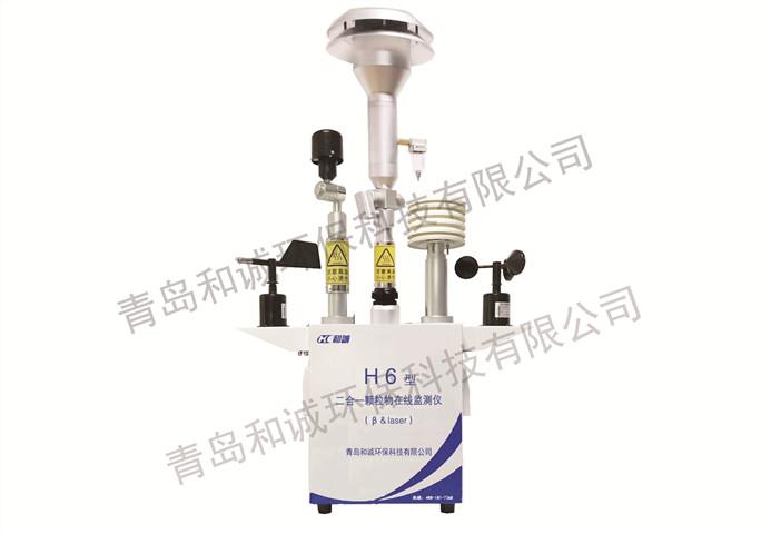 青岛和诚H6型 二合一颗粒物在线监测仪(β&laser)