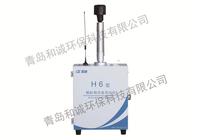 青岛和诚H6型颗粒物浓度测试仪(机箱太阳能型)