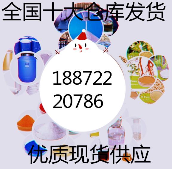 CAS号762-04-9生产厂家