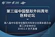 限时 9 元!第三届中国整形外科青年医师论坛直播