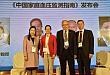 《中国家庭血压监测指南》在沪首次发布