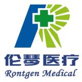 伦琴(上海)医疗科技有限公司