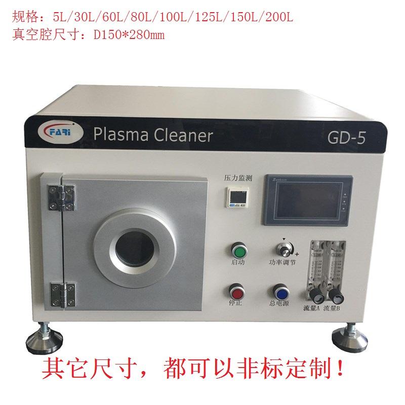 ABS材料等离子清洗机plasma(GD-5)