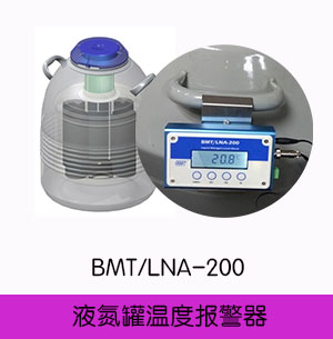液氮罐 液位报警器