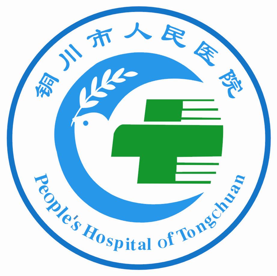 铜川市人民医院