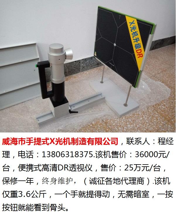 威海市手提式X光机/便携式X光机/穿克氏针检视仪/手提式低剂量检视x射线机