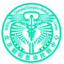 北京朝陽急診搶救中心