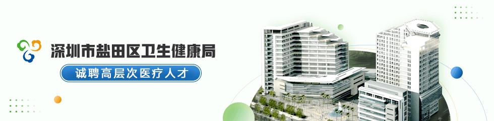 深圳市盐田区卫生健康局招聘专题