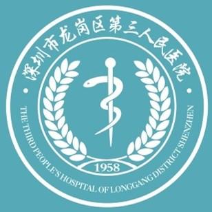 深圳市龙岗区第三人民医院