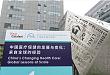 嘉会医疗携手 NEJM Catalyst 落地漕河泾,全球视角共话中国医疗保健的发展与变化