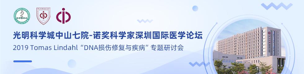中山七院——诺奖科学家深圳国际医学论坛