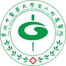 贵州中医药大学第二附属医院
