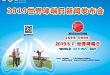 全程管理  控制哮喘|2019 年世界哮喘日新闻发布会在京举行