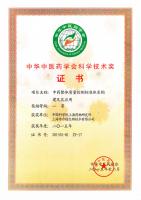 中华中医药学会 一等奖证书.png
