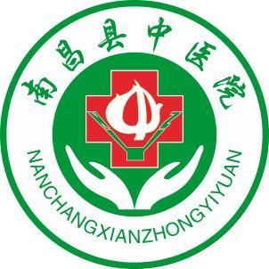 南昌县中医院