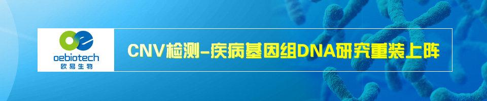 CNV检测—疾病基因组DNA研究重装上阵