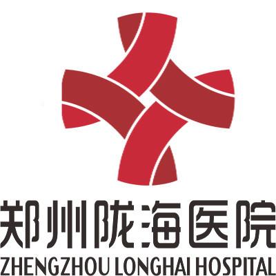 郑州陇海医院