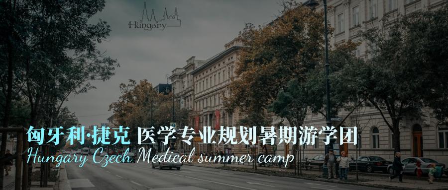 匈牙利、捷克医学专业规划暑期游学团