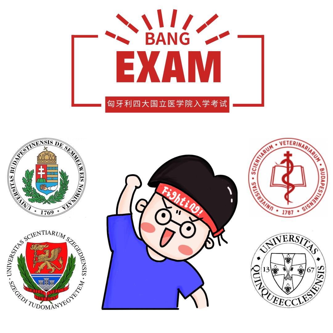 5月22日匈牙利医学院大一直录入学考考试说明