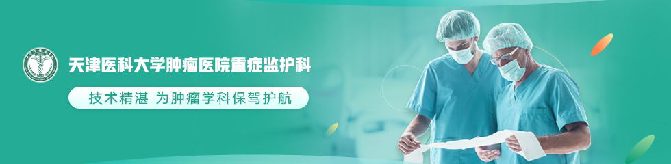 天津医科大学肿瘤医院重症监护科品牌专区