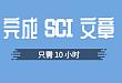 速度与激情——看我 10 小时从 0 开始到完成 SCI 文章