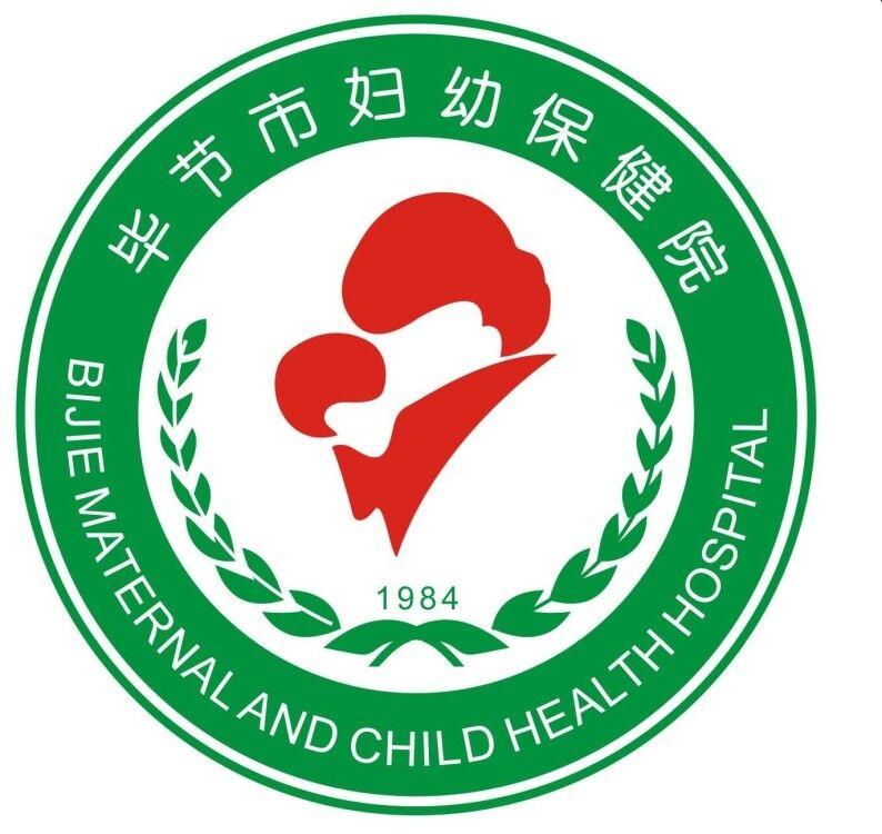 毕节市妇幼保健计划生育服务中心
