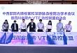 重磅!四川省 VTE 防控联盟正式启动 中西部 VTE 防控建设迎来新时代