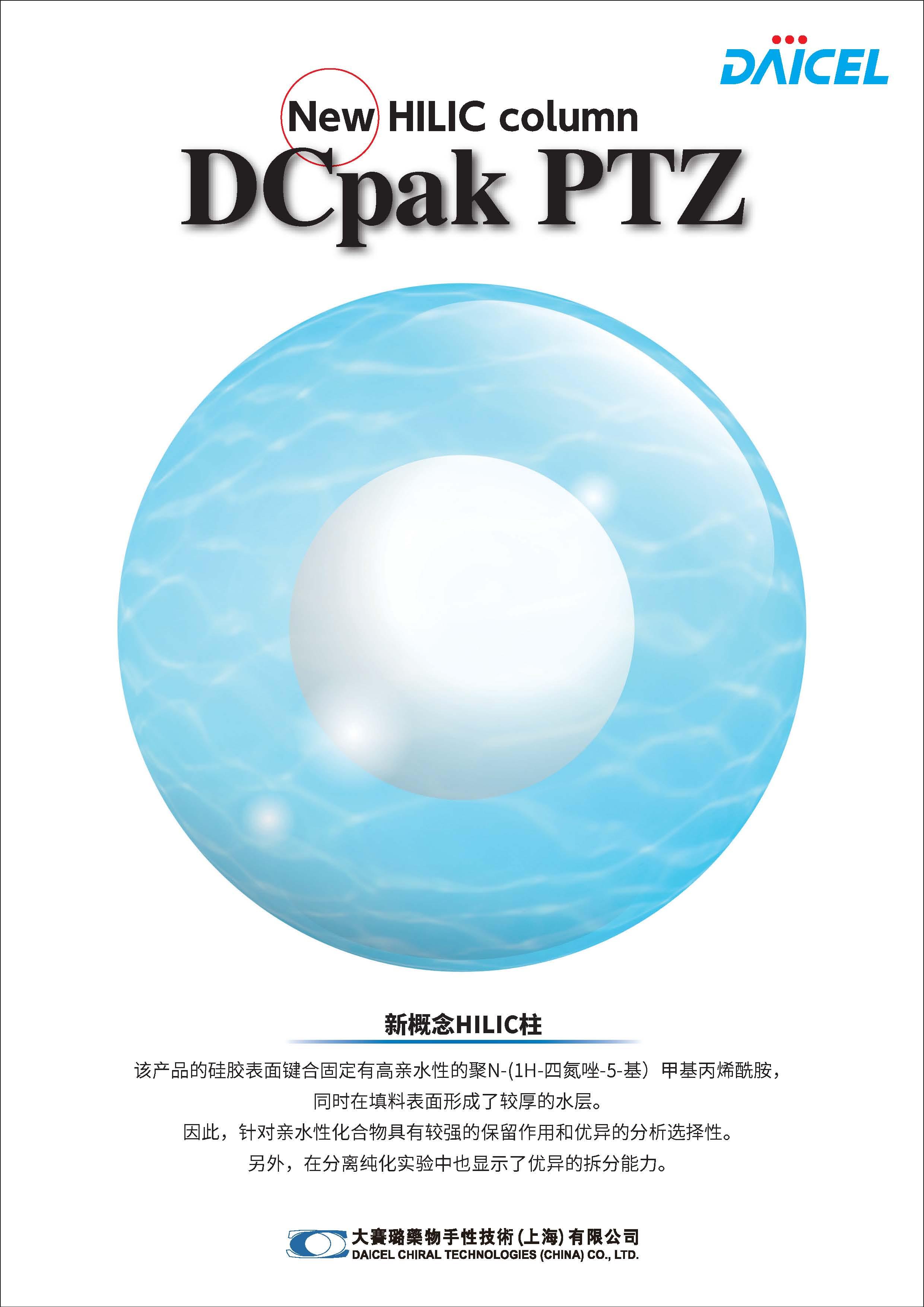 DAICEL DCpak®PTZ——新概念HILIC非手性色谱柱