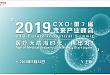 2019CXO·第七届未来产业峰会 丨医疗大航海时代,再出发!