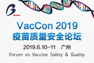 VacCon 2019疫苗质量安全论坛