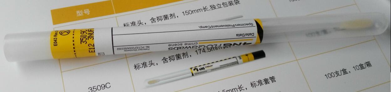 COPAN植绒拭子(法医学专用) - DNA生物提取耗材