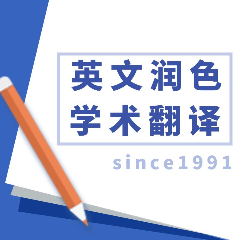 英语论文润色、论文修改、语言润色、文字校对服务-国际科学编辑